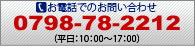 ���d�b�ł̂��₢���킹��06-6447-0011